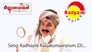 Kadhayile Rajakumaranum (Duet) - Kalyanaraman