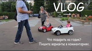 VLOG 15-й день ремонта. Купили летнюю коляску