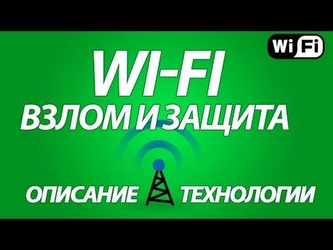 Wifi – Скачать программы бесплатно