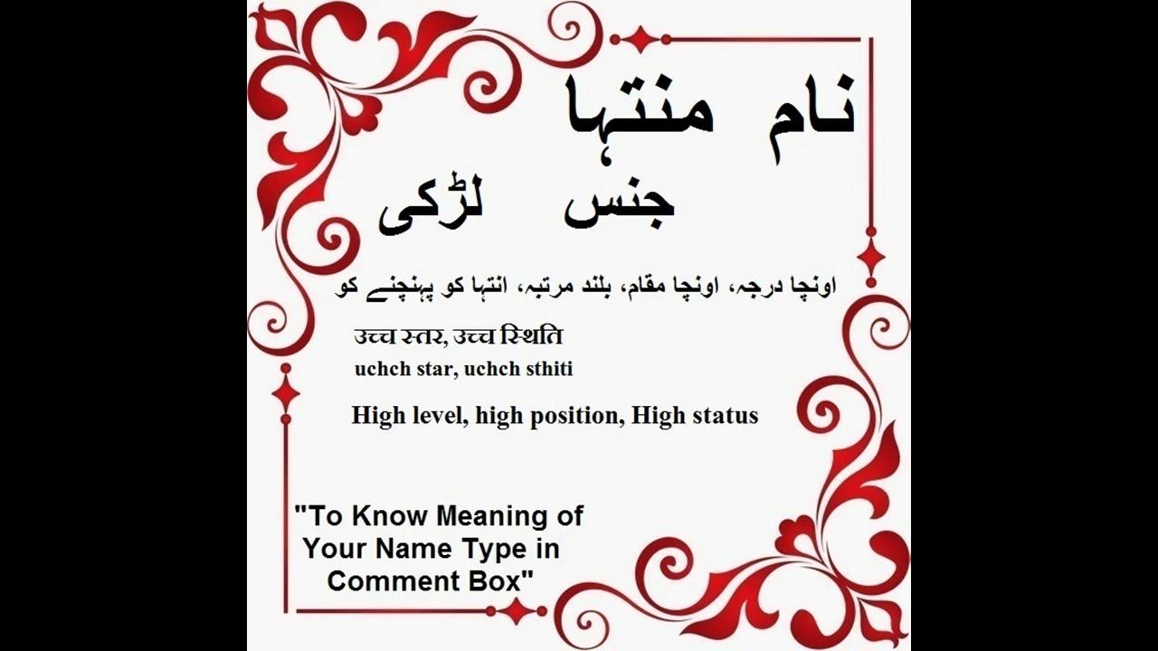 Sidra ka meaning kya hai