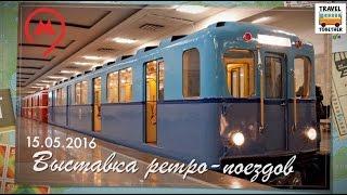 ''Выставка ретро-поездов''. 81 год московскому метро. 15.05.16   ''Vintage car exhibition'' Moscow metro
