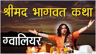 Shri Devkinandan Ji Maharaj Srimad Bhagwat Katha Gwalior MP || Day 01 || 11-Feb-2015