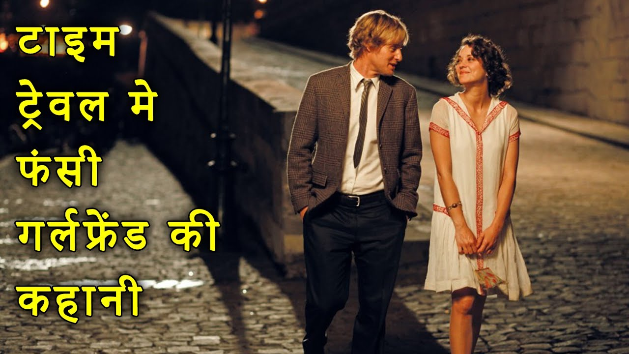 Midnight in Paris Explained  | Midnight in Paris in Hindi | Midnight in Paris Ending Explain