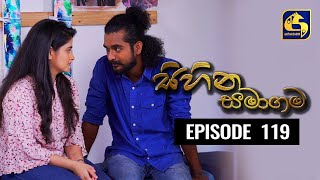 SIHINA SAMAGAMA Episode 119 ||''සිහින සමාගම'' || 13th November 2020 Thumbnail