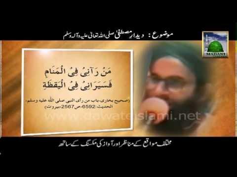 Islamic Lecture - Deedar e Mustafa - Nigran e Shura Haji Mushtaq Attari