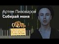 Артем Пивоваров Собирай Меня пример игры на фортепиано Piano Cover mp3