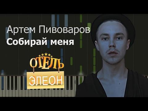 Артём Пивоваров-Собирай Меня   Choreography by Ocher