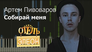 Артем Пивоваров - Собирай Меня НОТЫ & MIDI | КАРАОКЕ | PIANO COVER