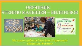 Обучение чтению детей-билингвов