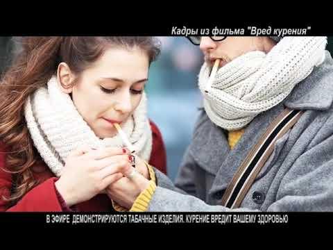 В эфире демонстрируются табачные изделия курение вредит вашему здоровью купить для сигарет упаковку