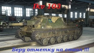 Ikv 103 Вторая отметка