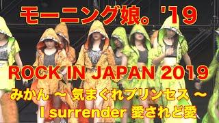 みかん ~ 気まぐれプリンセス 03:46 ~ I surrender 愛されど愛 06:38 Morning Musume。'19 ROCK IN JAPAN FESTIVAL 2019 Hello! Project ハロプロ 4K 2160p ...