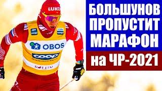 Чемпионат России по лыжным гонкам 2021 Тюмень Мужской масс старт 50 км Большунов пропуск гонки