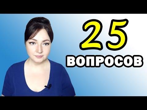 25 ВОПРОСОВ и ОТВЕТОВ // Oxana MS : Жизнь во Франции