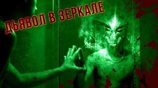 - Вызов духов Дьявол в Зеркале SPIRITS CHALLENGE THE DEVIL IN THE MIRROR