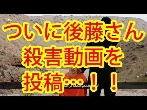 【閲覧注意】ついに後藤健二さんを殺害した動画を投稿イスラム国日本人人質拘束事件