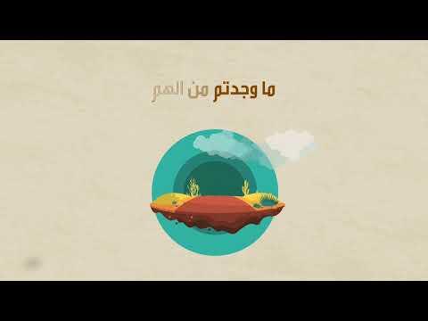 قصيدة اذكروا الله mp3
