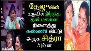 Super singer junior 6 | Teju heart touching Performance | Chitra Amma Remember her died Daughter