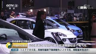[中国财经报道]直击夏季达沃斯论坛 夏季达沃斯论坛今起在大连举行| CCTV财经