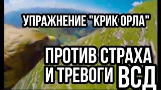 """""""Крик Орла"""" духательное упражнение ПРОТИВ СТРАХА И ТРЕВОГИ!!"""