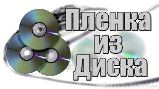 Как сделать из диска пленку(В этом видео я рассказываю, как сделать из обычного диска пленку. И если постараться, то и выдуть презервати..., 2014-08-31T18:54:50.000Z)