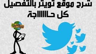 إنشاء حساب وشرح موقع تويتر بالتفصيل من الالف الى الياء - Twitter from A to Z