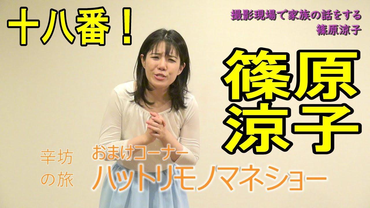 篠原 涼子 ものまね セリフ