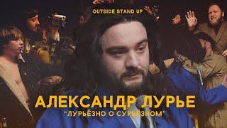 Александр Лурье «ЛУРЬЁЗНО О СУРЬЁЗНОМ»   OUTSIDE STAND UP