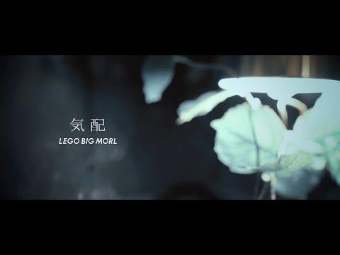 LEGO BIG MORL『気配』Music Video