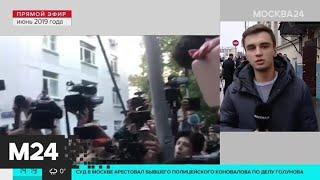 Суд начал арестовывать фигурантов дела Иван Голунова - Москва 24