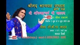 Shri Aniruddhacharya ji Maharaj   Bhagwat Katha   Day- 05   sahadara(DELHI)- 06/06/19