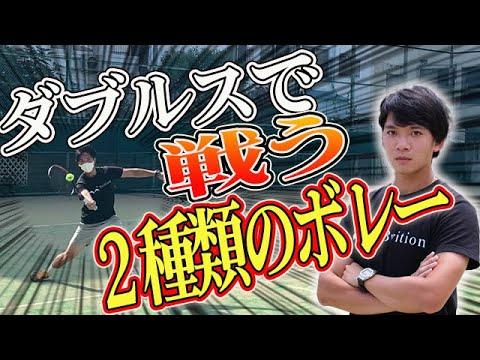 【テニス ボレー】2種類覚えてダブルス強化するテクニック