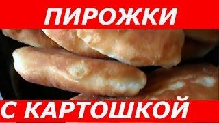 Вкусные Пирожки с Картошкой и Яйцами / БЫСТРОЕ ТЕСТО / Рецепт.
