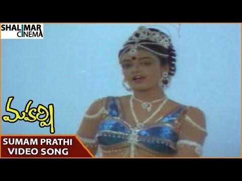 Maharshi Movie || Sumam Pratisumam Video Song || Raghava, Santhi Priya || Shalimarcinema