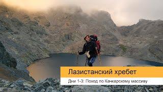 Лазистанский хребет: Дни 1-3. Поход по Качкару. Дикая природа Турции.