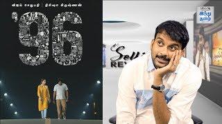 96 Review | Vijay Sethupathi | Trisha Krishnan | C Prem Kumar | Govind Menon | Selfie Review