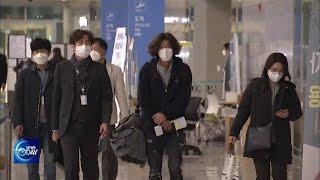 PROSECUTORS ARREST NAM WOOK (News Today) l KBS WORLD TV 211018