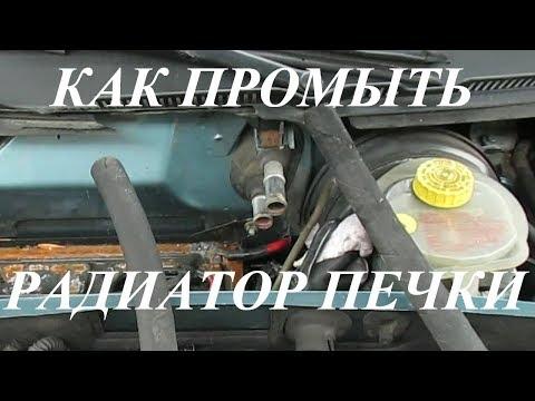 Как промыть радиатор печки без снятия. На примере Audi A6C5.