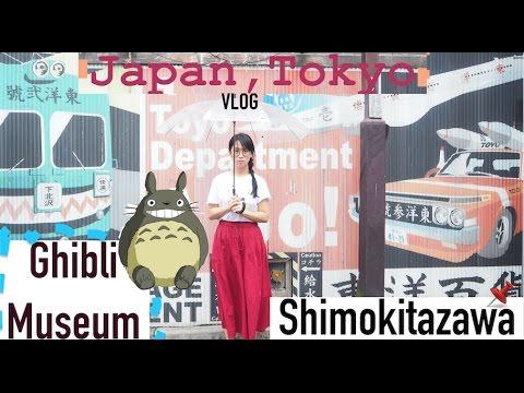 Japan Tokyo Travel Vlog | Ghibli Museum Mikata | Shimokitazawa | Kichijoji shopping |  日本 東京