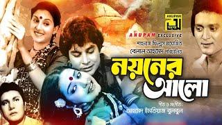 Ami Tomar Duti Chokhe Duti Tara Hoye Thakbo - Samina Chowdhury - Noyoner Alo Movie 1984