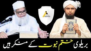 Anti Ahmadiyya Mullah : Barelvis Reject Khatme Nabuwat سعید احمد اسد: بریلوی ختم نبوت کے منکر ہیں