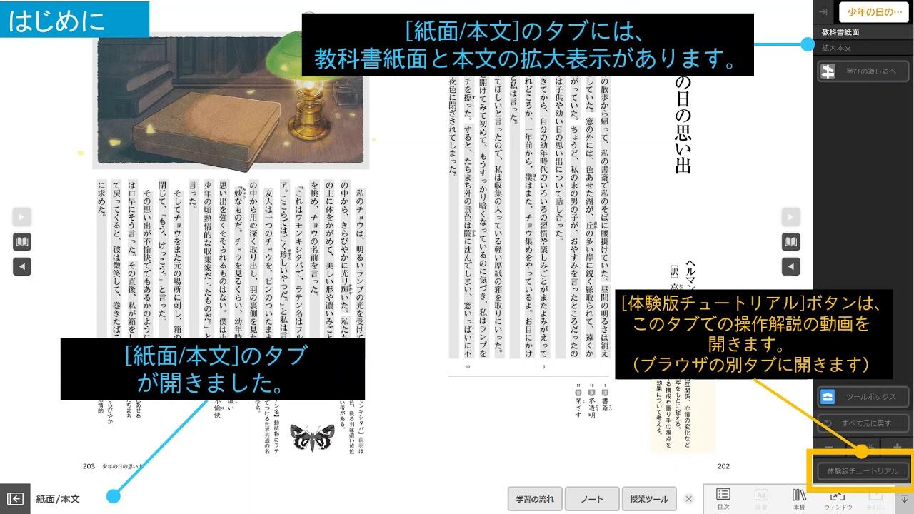 国語 デジタル 図書 教科書 光村