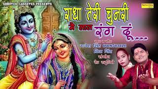 राधा कृष्ण होली भजन : राधा तेरी चुनरी मैं लाल रंग दू | Ganesh Singh, Vidya Singh | Krishna Bhajan