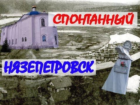 Города Урала - Спонтанный Нязепетровск.