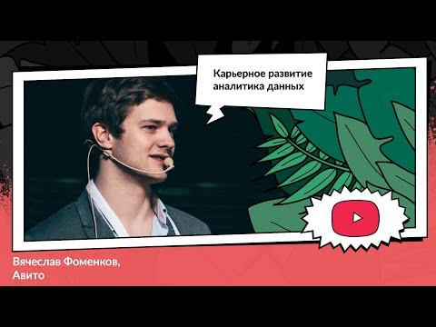 Карьерное развитие аналитика данных | Вячеслав Фоменков