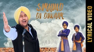 Sirhind Di Diwaar (Lyrical Video) | Harbhajan Mann | Latest Punjabi Songs 2017