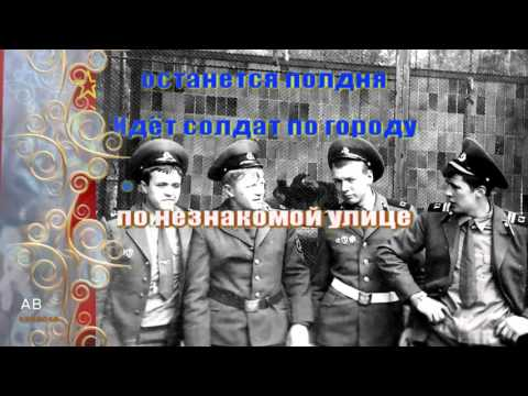 Идет солдат по городу  Караоке военной песни.