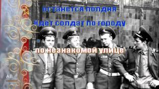 """""""Идет солдат по городу"""" Караоке военной песни."""