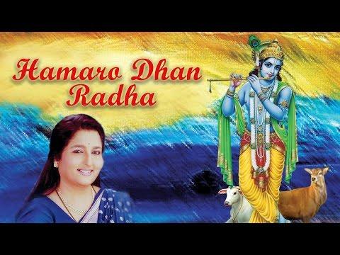 Hamaro Dhan Radha   Krishna Bhajan   Anuradha Paudwal   Times Music Spiritual