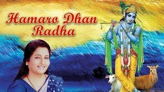 HAMARO DHAN RADHA - ANURADHA PAUDWAL | Krishna Bhajan | Times Music Spiritual